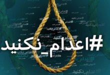 اعدام نکنید بیانیه هیئت مدیره اتحادیه سراسری ایرانیان سوئد