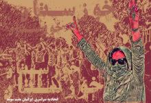در حمایت از کارگران صنعت نفت و مردم خوزستان